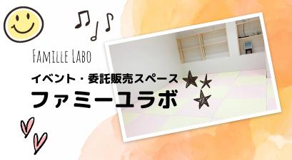 イベント・委託販売スペース☆ファミーユラボ