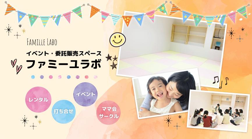 FAMILLE LABOイベント・委託販売スペース「ファミーユラボ」レンタル、打ち合わせ、イベント、ママ会サークル